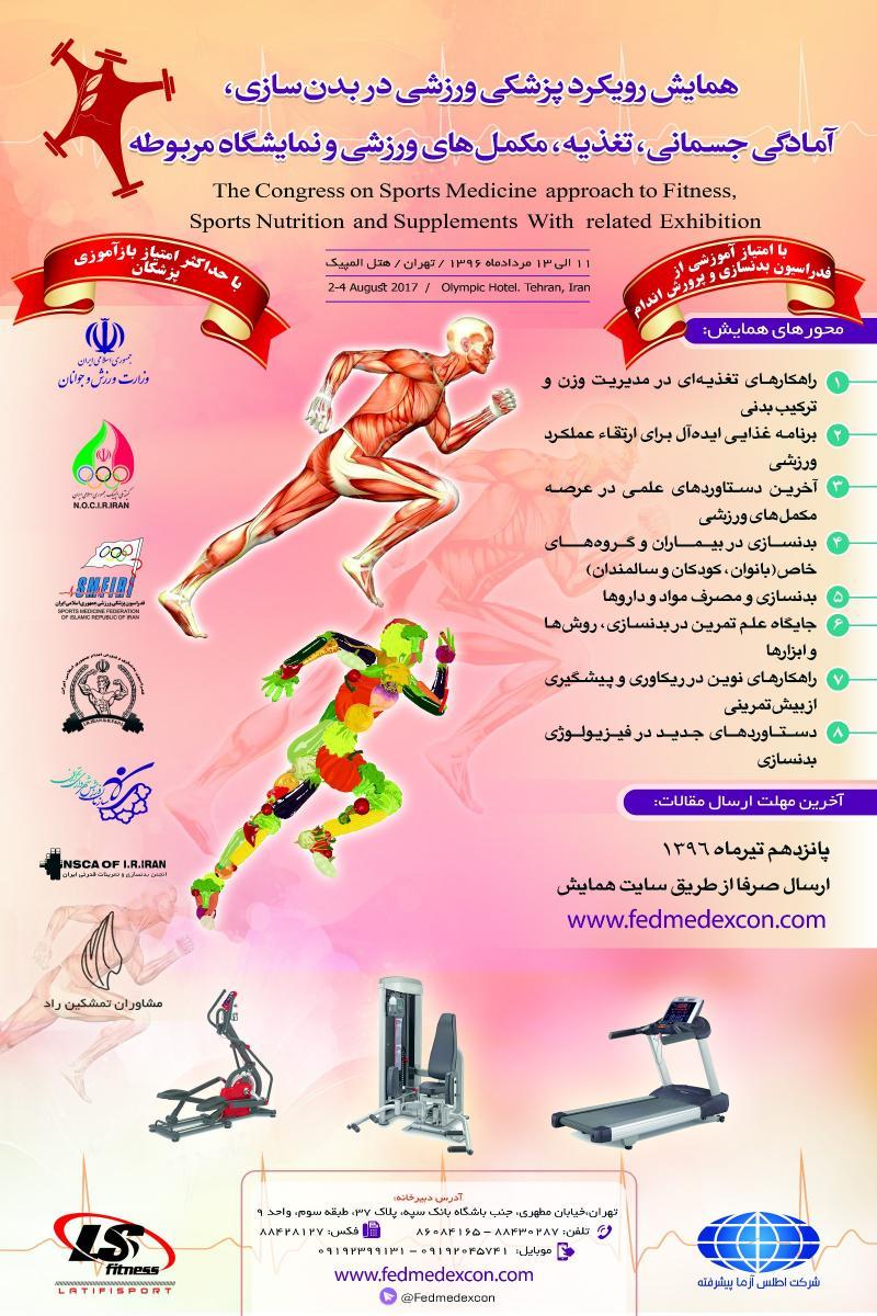 همایش رویکرد پزشکی ورزشی در بدن سازی، آمادگی جسمانی، تغذیه، مکمل های ورزشی و نمایشگاه مربوطه