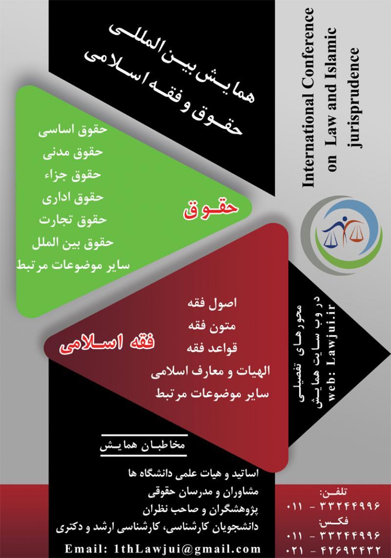 همایش بین المللی حقوق و فقه اسلامی