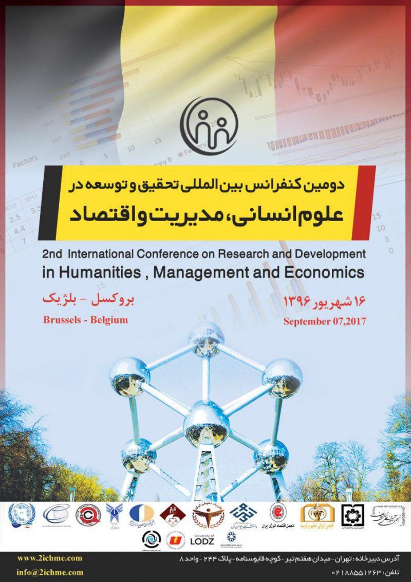 دومین کنفرانس بین المللی تحقیق و توسعه در علوم انسانی، مدیریت و اقتصاد بلژِیک