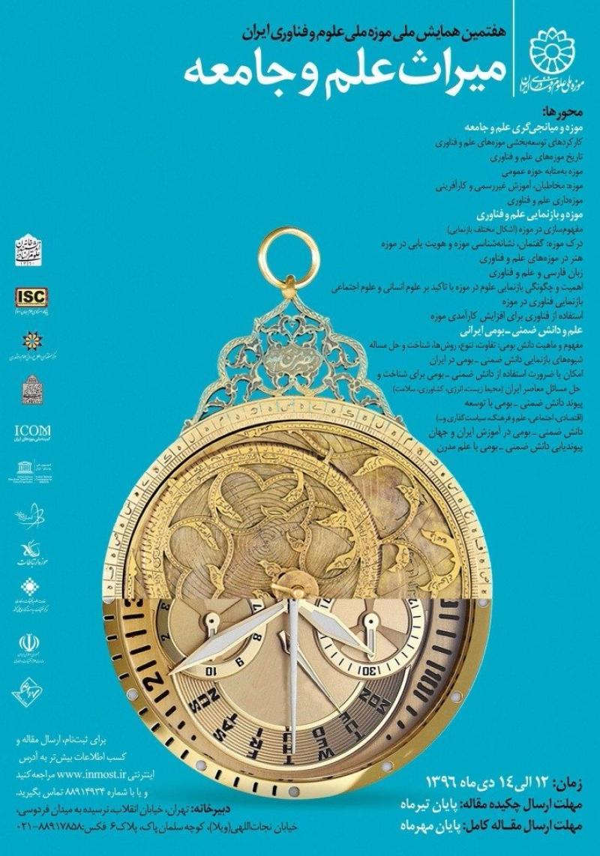 هفتمین همایش ملی موزه ملی علوم و فناوری ایران