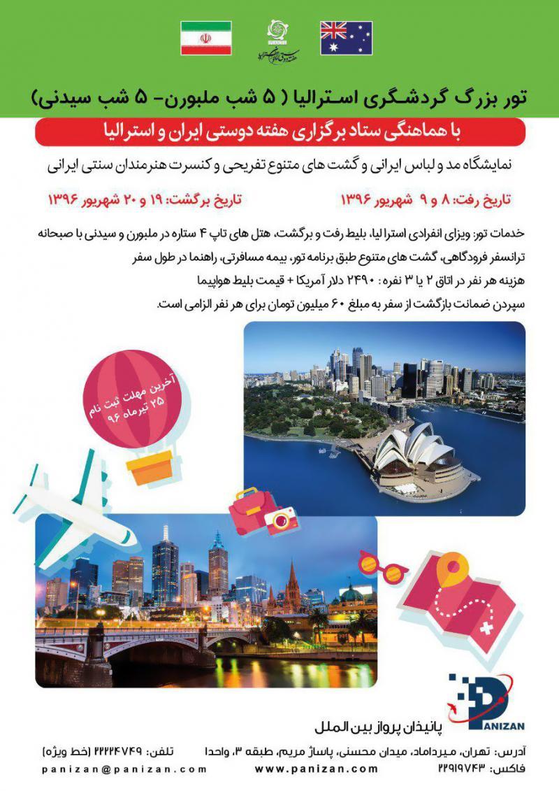 تور بزرگ گردشگری ایران - استرالیا (پانیذان)
