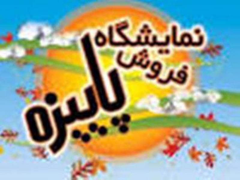 هجدهمین نمایشگاه عرضه مستقیم کالا (فروش پاییزه) - مشهد