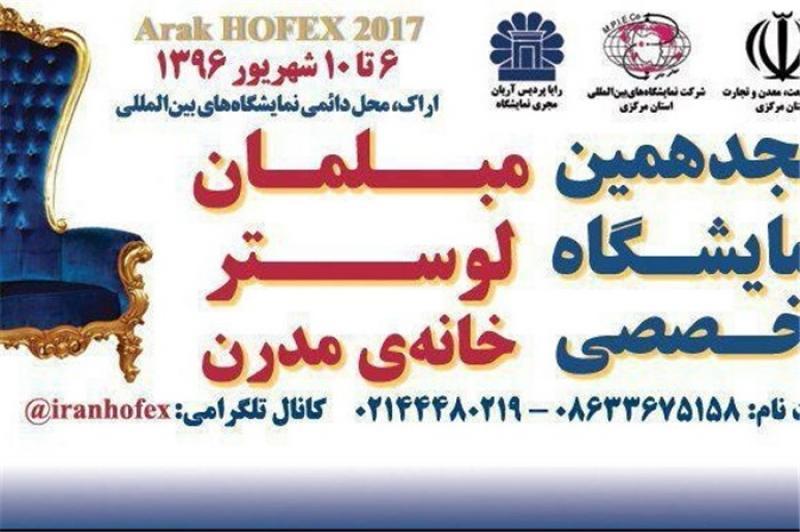 هجدهمين نمايشگاه خانه مدرن و مبلمان اداري  - اراک