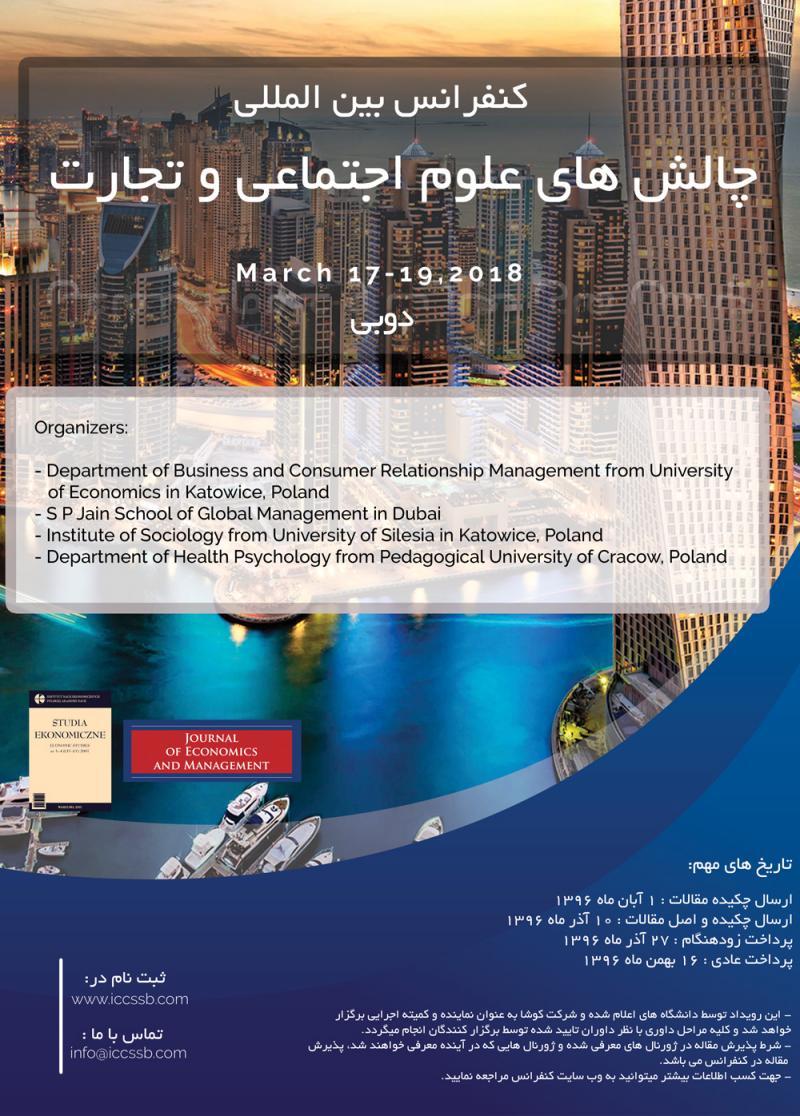 کنفرانس بین المللی چالش های علوم اجتماعی و تجارت - 96