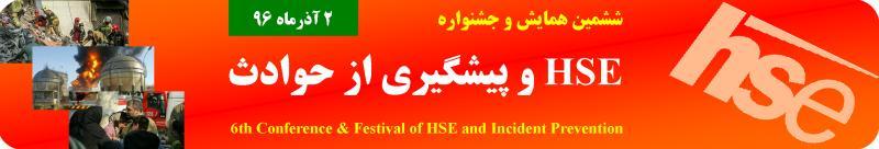 ششمین همایش و جشنواره HSE و پیشگیری از حوادث