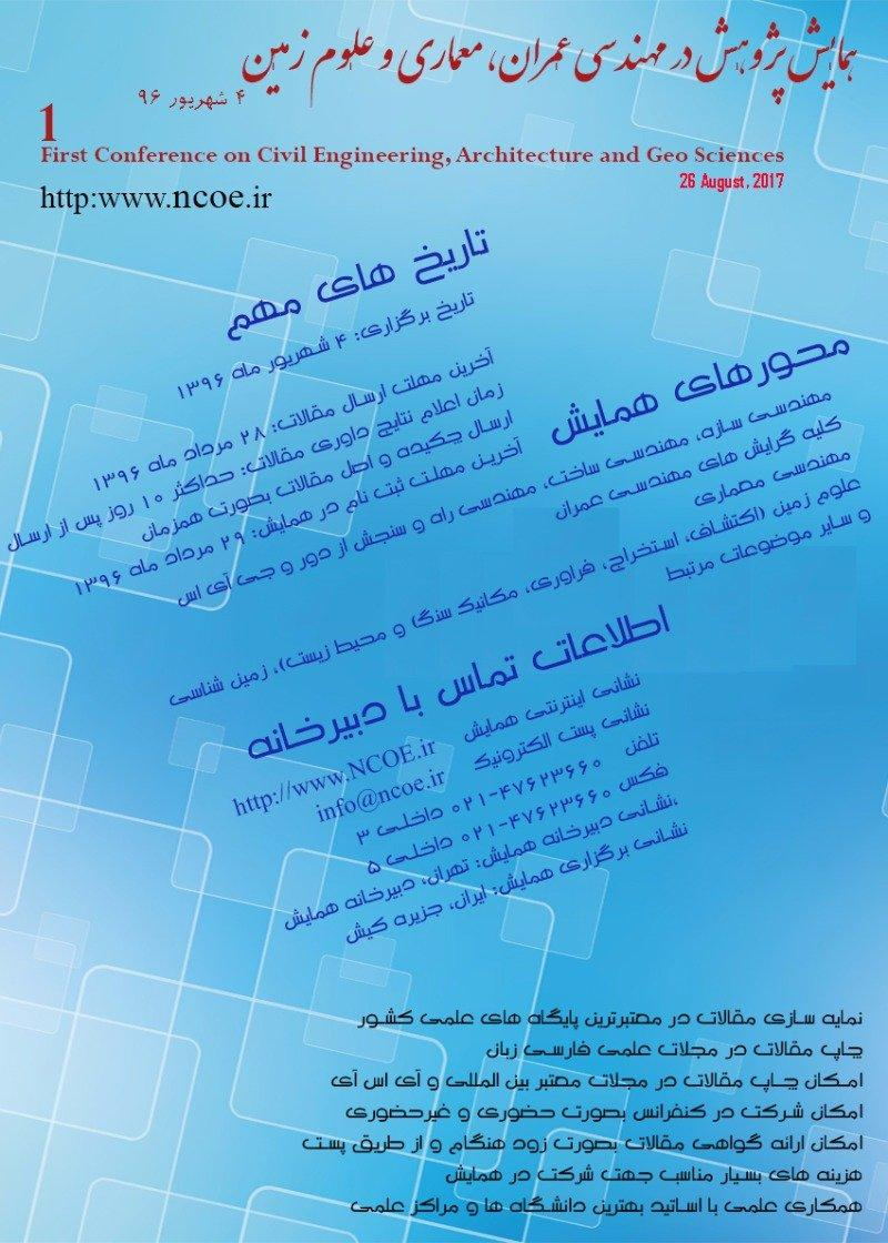 نخستین کنفرانس پژوهش در مهندسی عمران،معماری و علوم زمین