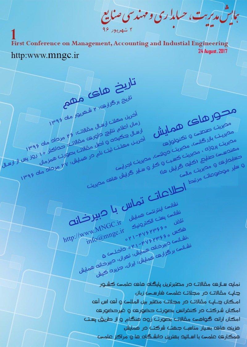 نخستین کنفرانس مدیریت،حسابداری و مهندسی صنایع