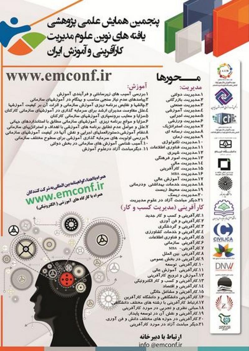 پنجمین همایش علمی پژوهشی یافته های نوین علوم مدیریت کارآفرینی و آموزش ایران - 96