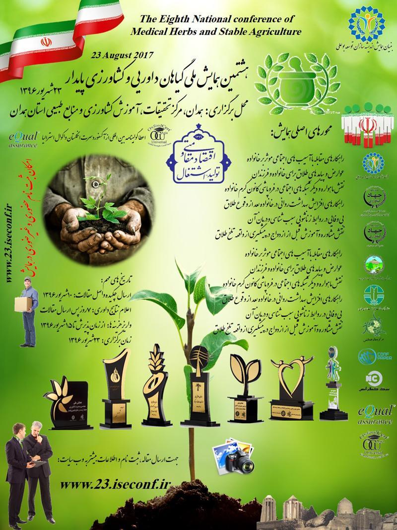 هشتمین همایش ملی گیاهان دارویی و کشاورزی پایدار