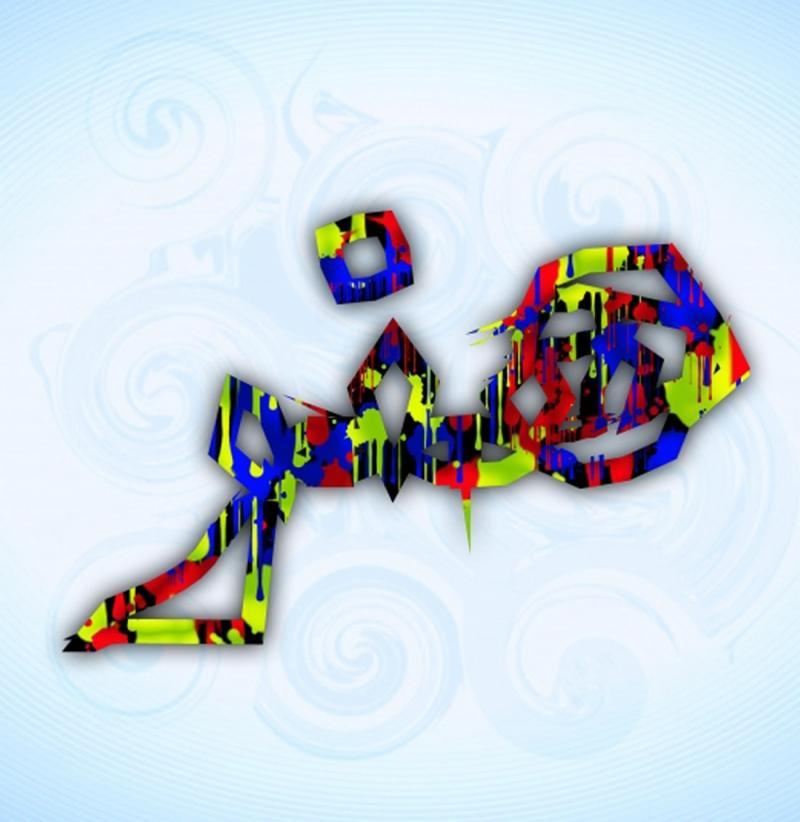اولین نمایشگاه تخصصی هنر - شیراز 96