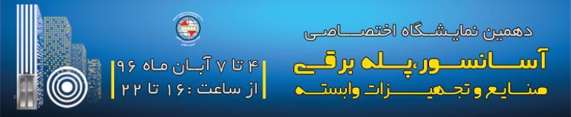 دهمين نمايشگاه اختصاصي آسانسور، پله برقي، صنايع و تجهيزات وابسته ؛ اصفهان - 96