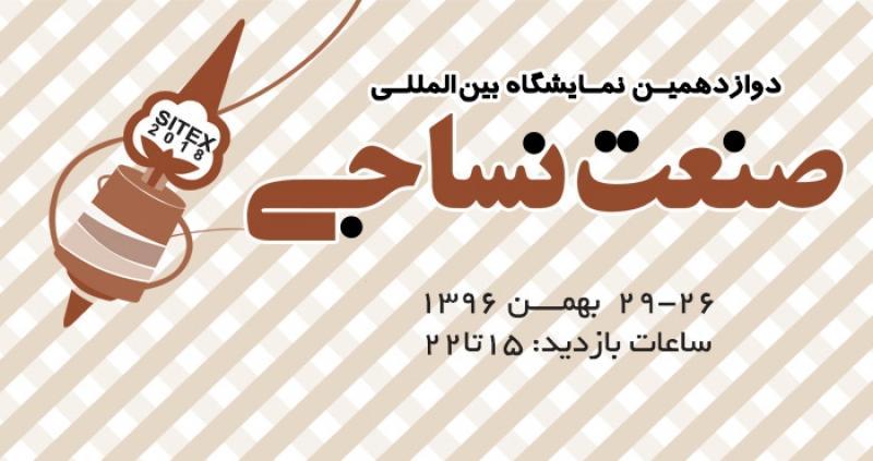 دوازدهمين نمايشگاه بين المللي صنعت نساجي (Sitex)؛اصفهان - 96