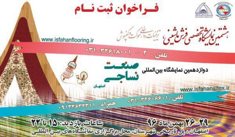 هشتمين نمايشگاه تخصصي فرش ماشيني، موكت و كفپوش؛اصفهان - 96
