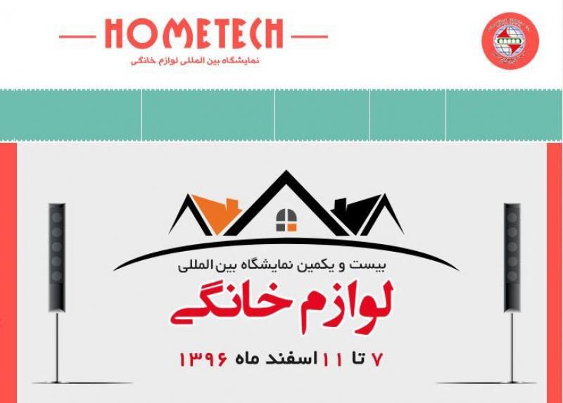 بيست و يكمين نمايشگاه بين المللي لوازم خانگي (Hometech)؛اصفهان - 96