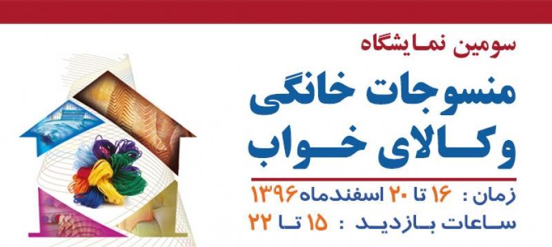 سومين نمايشگاه منسوجات خانگي و كالاي خواب؛اصفهان - 96