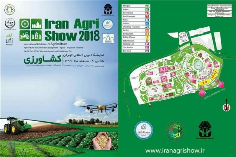 نمایشگاه ماشین آلات کشاورزی، نهاده ها و سیستم های نوین آبیاری؛ تهران - 96