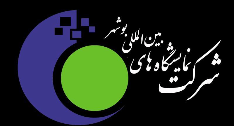 نمایشگاه خدمات شهری ؛بوشهر - 96