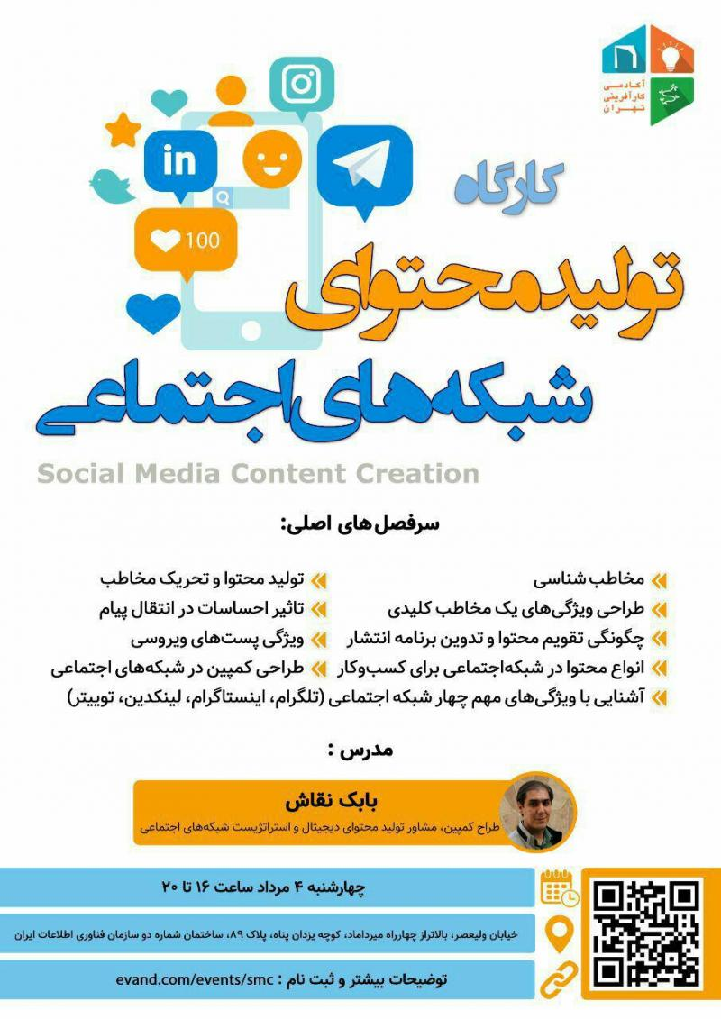 کارگاه تولید محتوا شبکه های اجتماعی