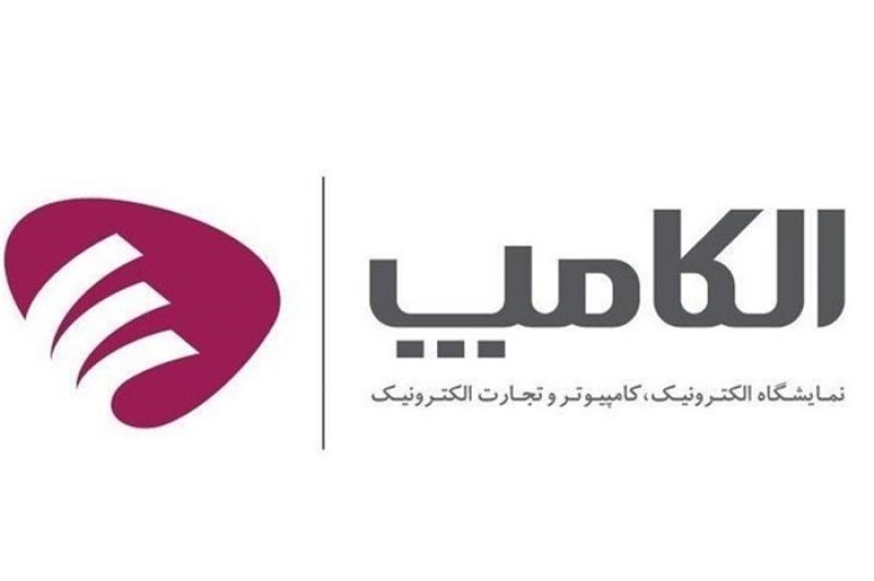 هشتمین نمایشگاه تخصصی رایانه، الکترونیک، فناوری  اطلاعات (IT)، اتوماسیون اداری، شهر الکترونیکی (الکــامـپ) - استان گلستان