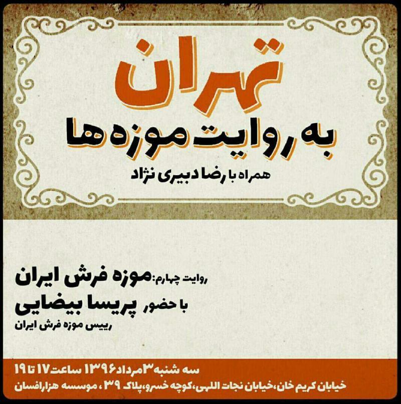 تهران به روایت موزه ها با موضوع موزه فرش ایران