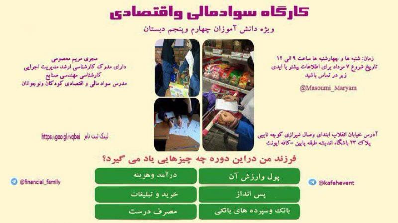 کارگاه سواد مالی و اقتصادی ویژه کودکان و نوجوانان