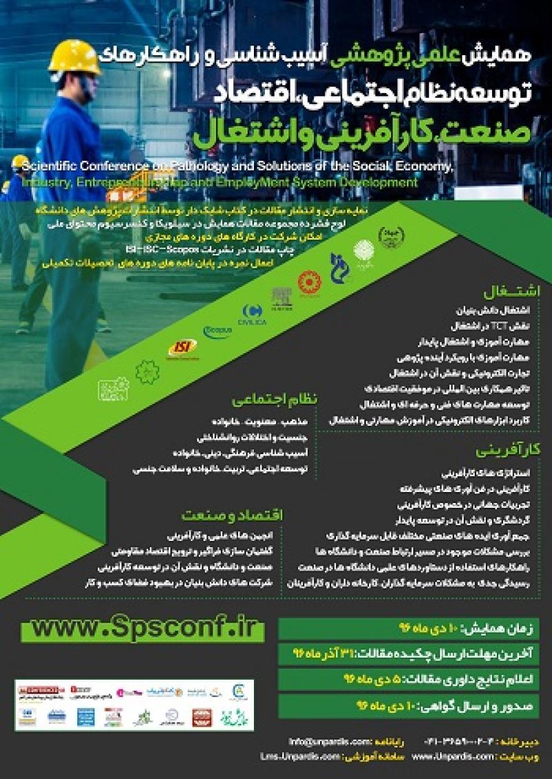 همایش ملی علمی پژوهشی آسیب شناسی و راهکارهای توسعه نظام اجتماعی، اقتصاد، صنعت، کارآفرینی و اشتغال