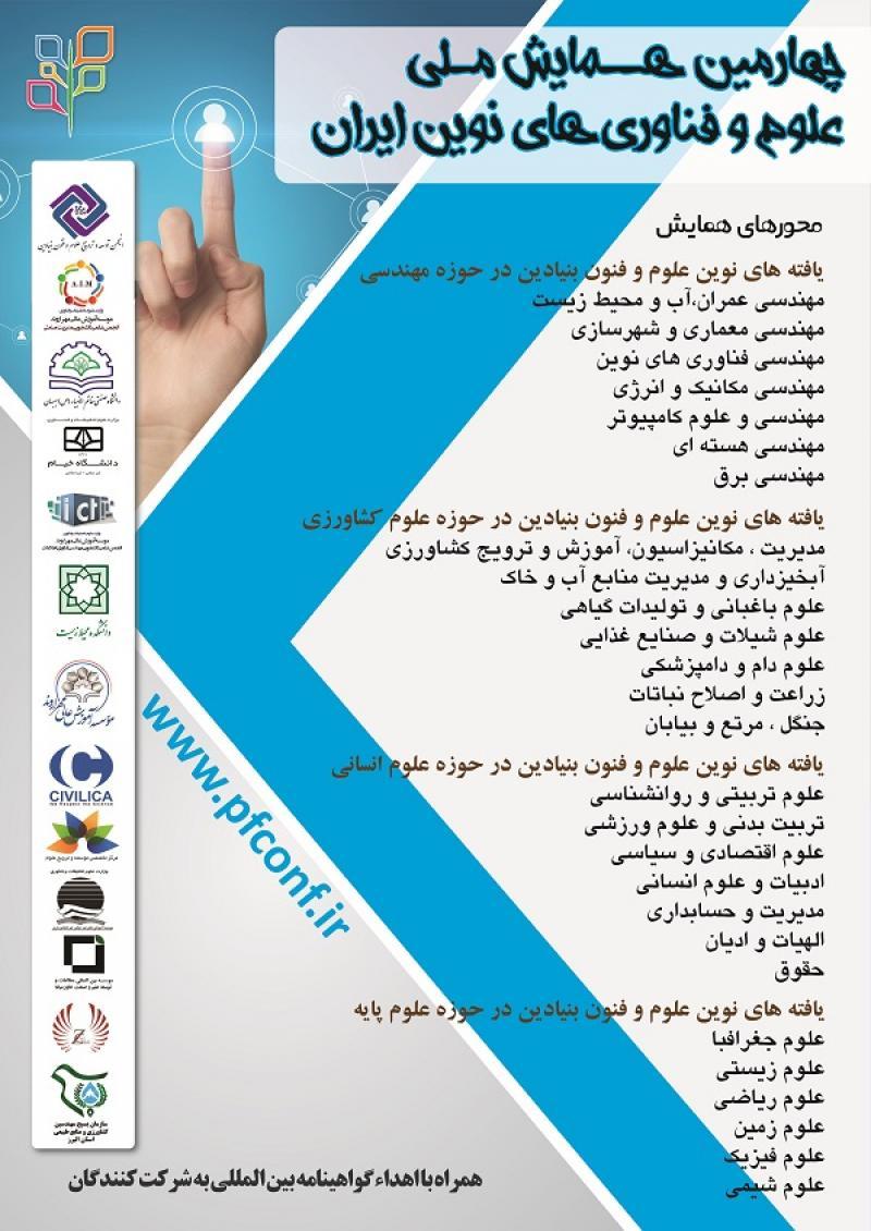چهارمین همایش ملی علوم و فناوری های نوین ایران ؛ تهران- 96