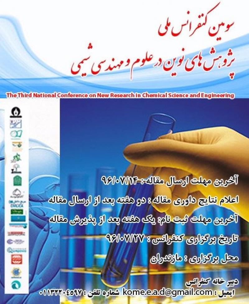 سومین کنفرانس ملی پژوهش های نوین در علوم و مهندسی شیمی