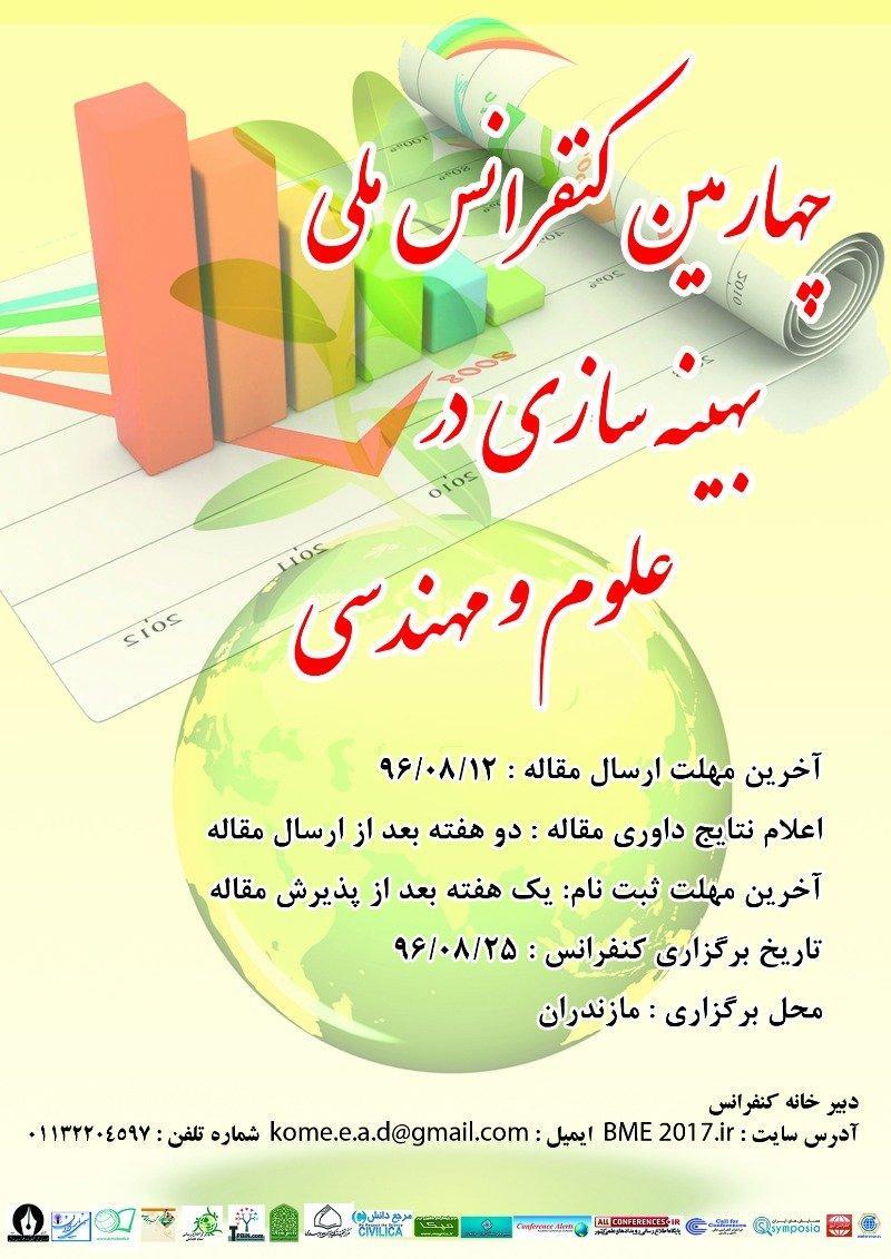 چهارمین کنفرانس ملی بهینهسازی در علوم و مهندسی