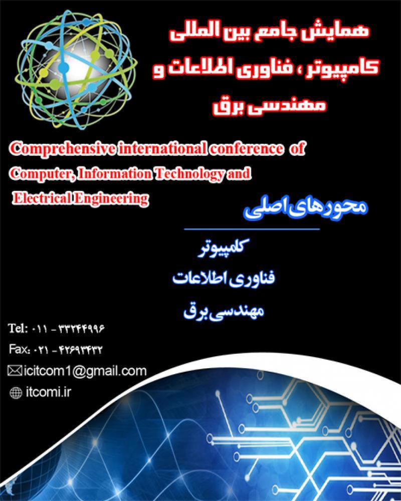 همایش جامع بین المللی کامپیوتر، فناوری اطلاعات و مهندسی برق