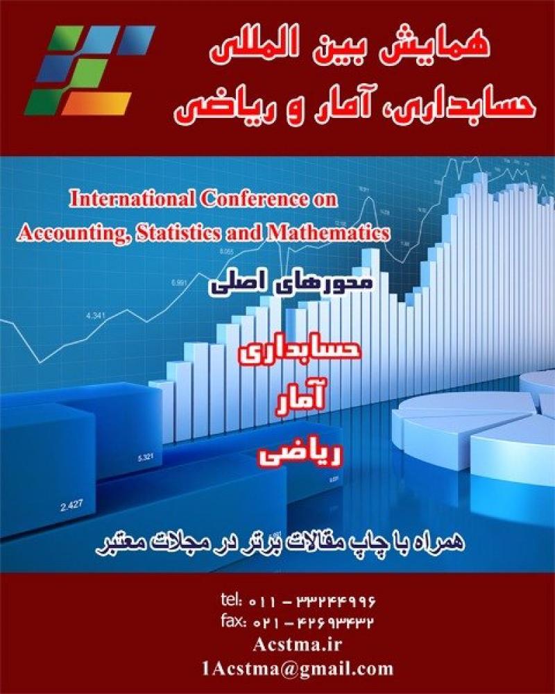همایش بین المللی حسابداری، آمار و ریاضی