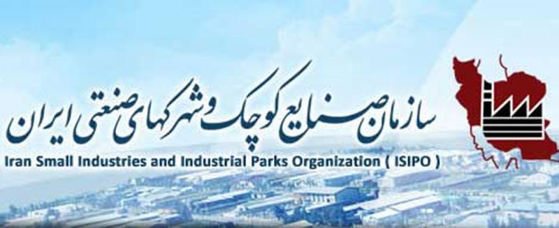 نمایشگاه توانمندی های صنایع کوچک و شهرک های صنعتی - قزوین