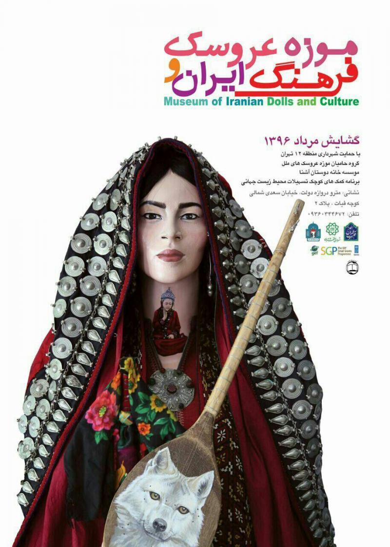 گشایش موزه عروسک و فرهنگ ایران