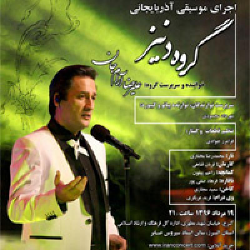 کنسرت گروه آذربایجانی دنیز(علیرضا آرام جان) کرج - 96