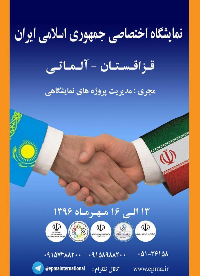 نمایشگاه اختصاصی جمهوری اسلامی ایران را در شهر آلماتی - قزاقستان