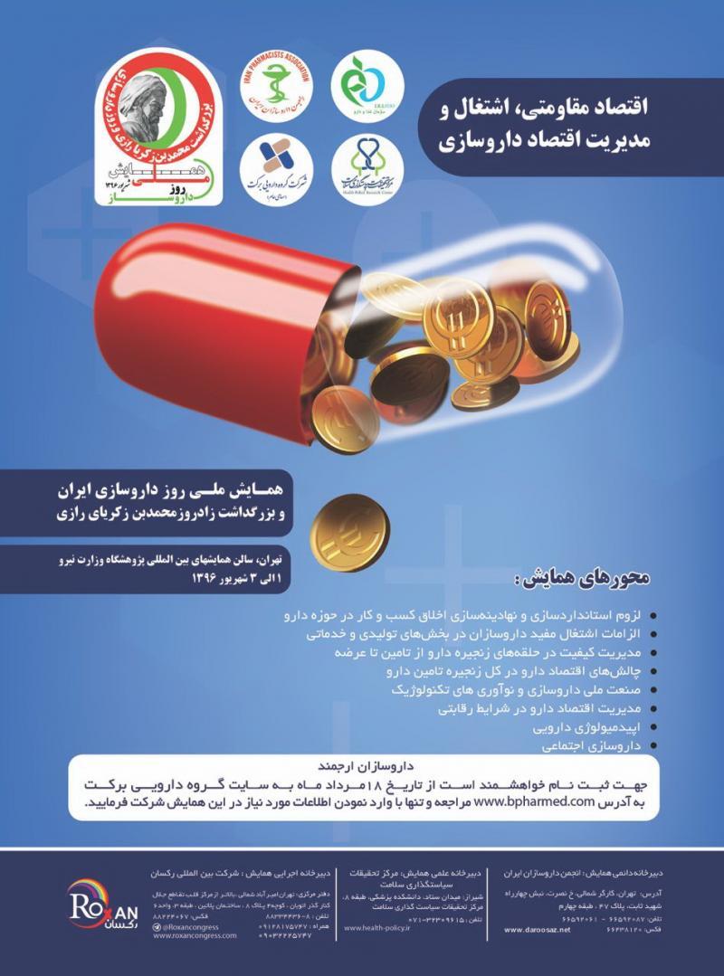 همایش ملی روز داروسازی ایران - 96