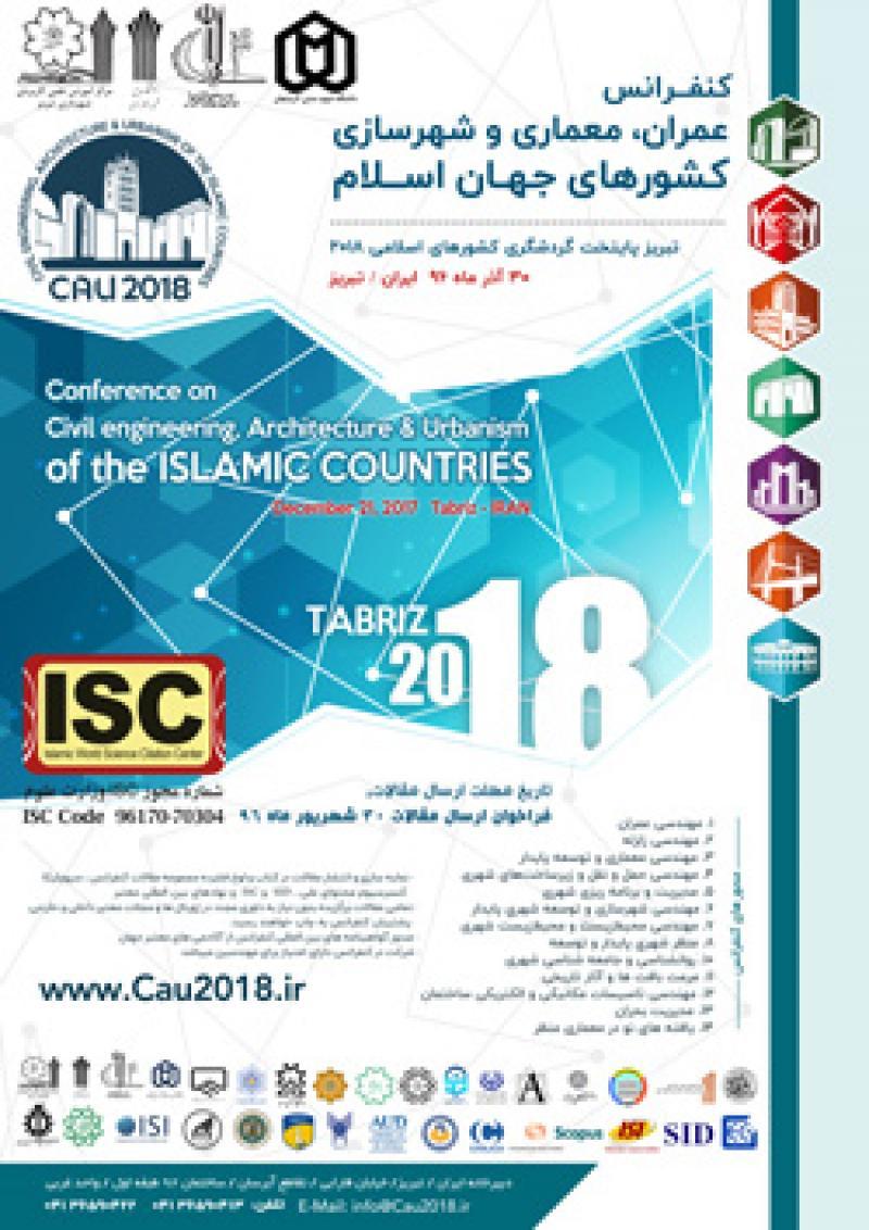 کنفرانس عمران، معماری و شهرسازی کشورهای جهان اسلام - 96
