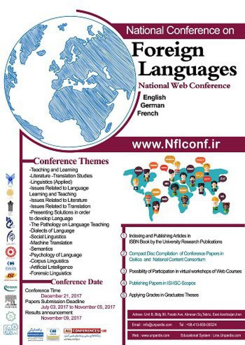 همایش ملی زبان های خارجی - 96