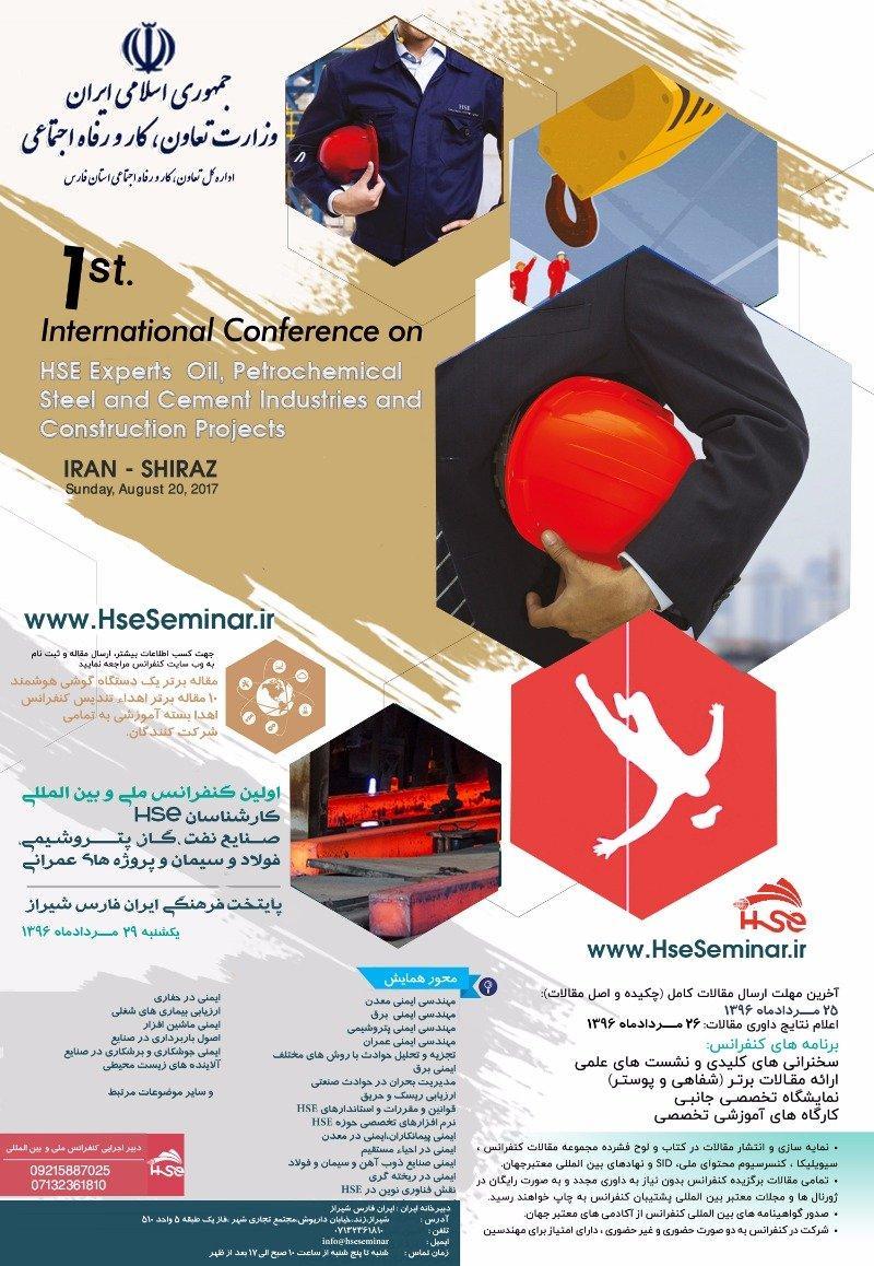 کنفرانس بین المللی کارشناسان HSE صنایع نفت،گاز پتروشیمی،فولاد و سیمان و پروژه های عمرانی - 96