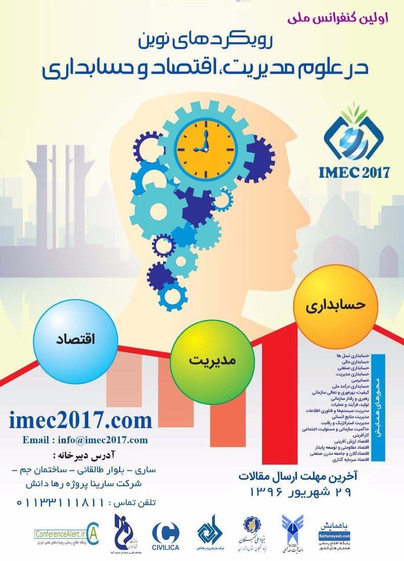 اولین کنفرانس ملی رویکردهای نوین در علوم مدیریت ، اقتصاد و حسابداری - 96
