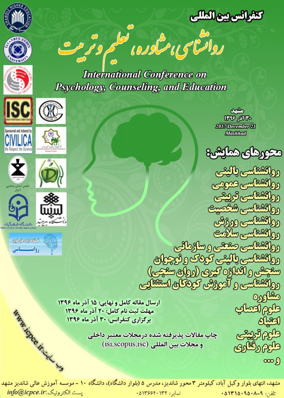 کنفرانس بین المللی روانشناسی،مشاوره، تعلیم و تربیت - 96