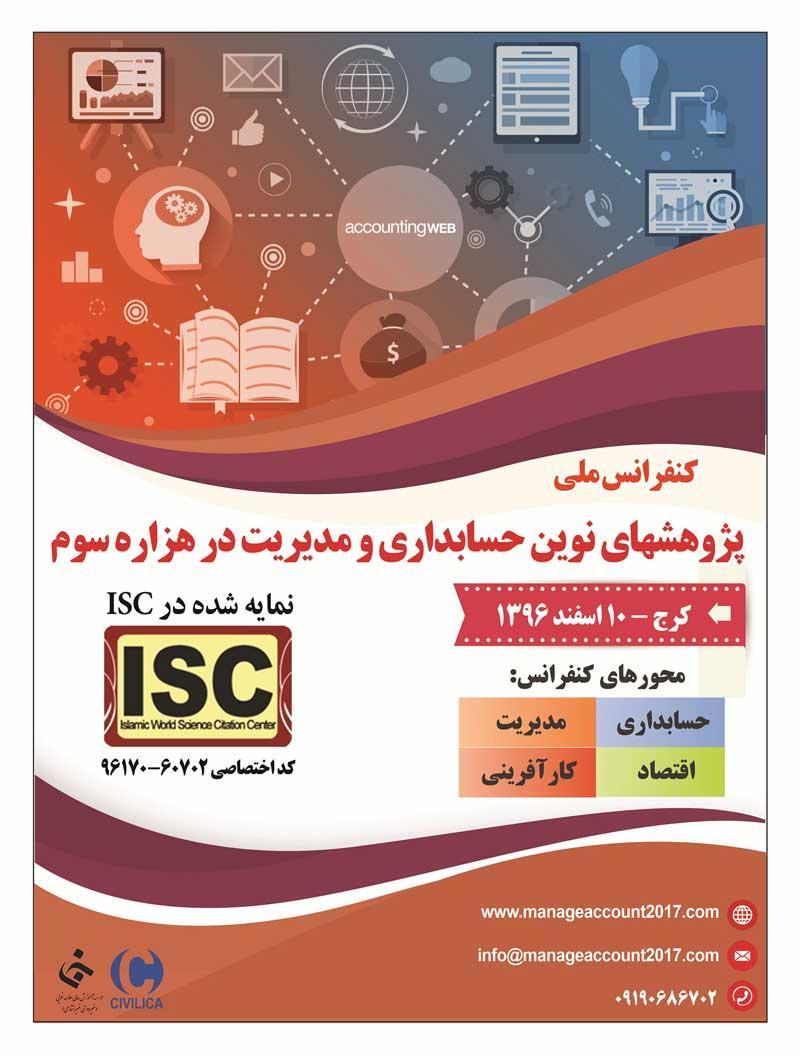 کنفرانس ملی پژوهشهای نوین حسابداری و مدیریت در هزاره سوم - 96