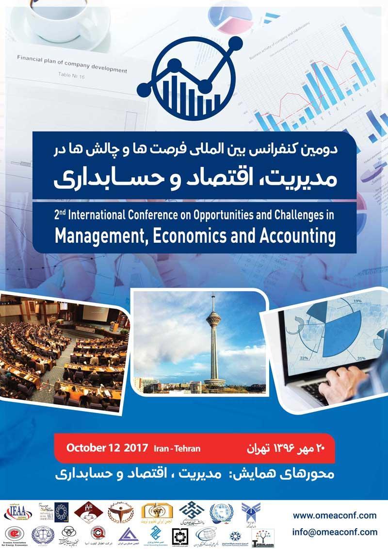 دومین کنفرانس بین المللی فرصت ها و چالش ها در مدیریت ، اقتصاد و کارآفرینی - 96