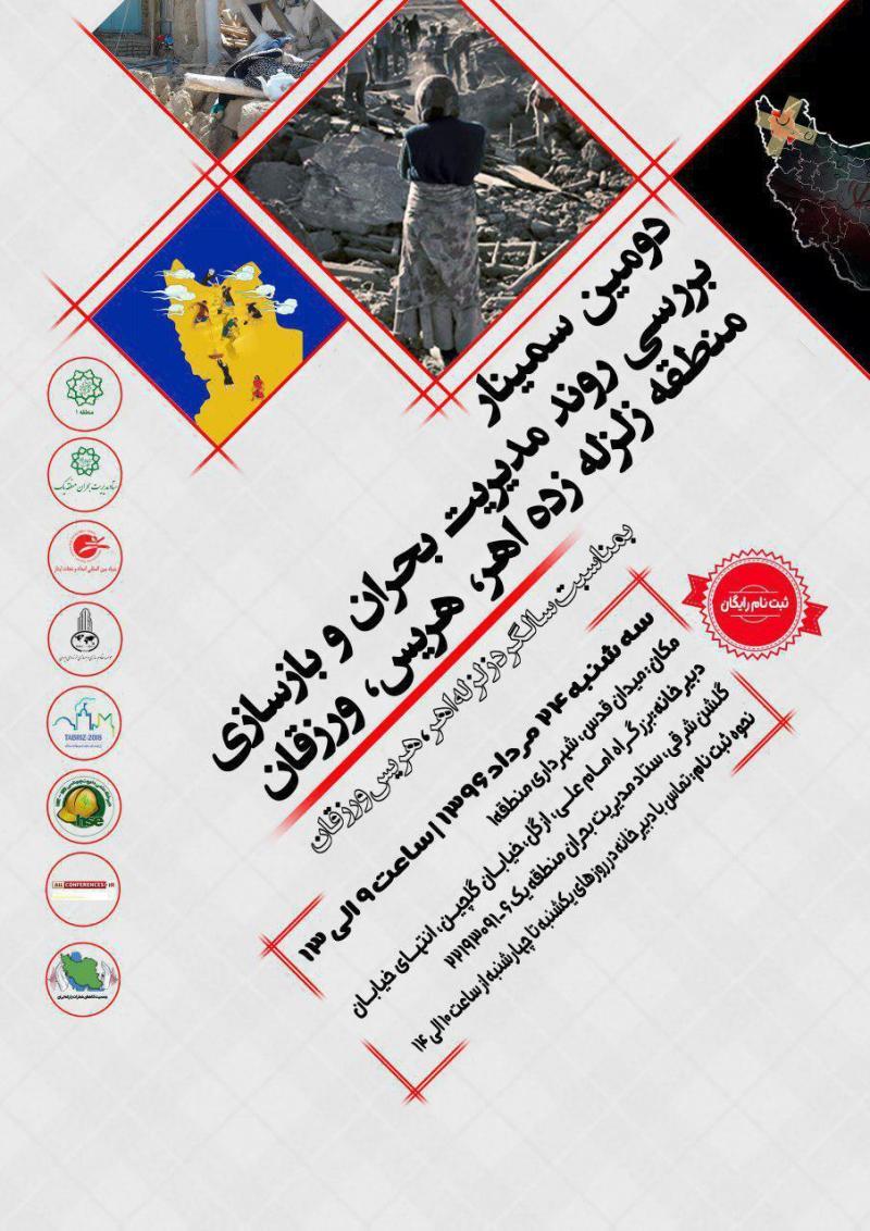 دومین سمینار بررسی روند مدیریت بحران در مناطق زلزله زده (اهر هریس ورزقان) - 96