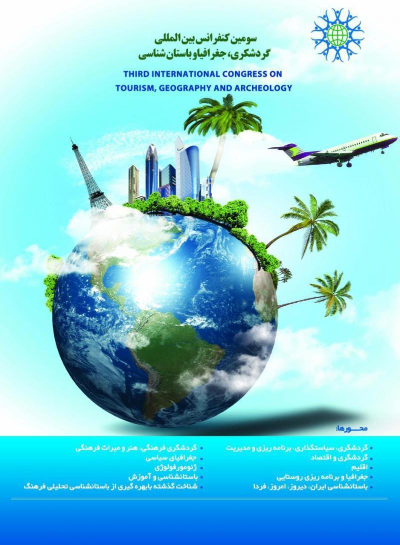 سومین کنفرانس بین المللی گردشگری،جغرافیا و باستان شناسی - 96
