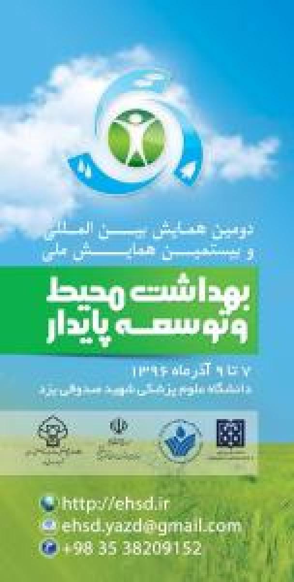دومین همایش بینالمللی و بیستمین همایش ملی بهداشت محیط و توسعه پایدار - 96