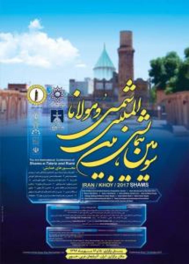 سومین همایش بین المللی شمس و مولانا - 96