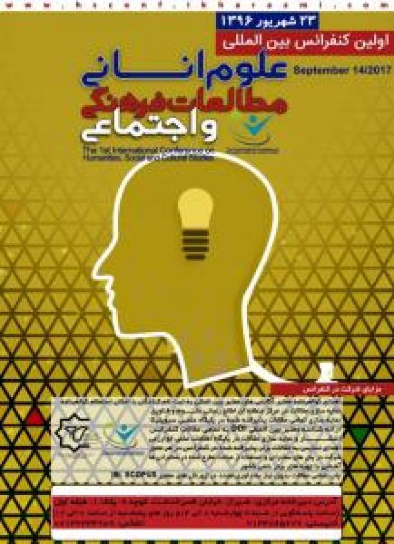 اولین کنفرانس بین المللی علوم انسانی،مطالعات فرهنگی و اجتماعی - 96