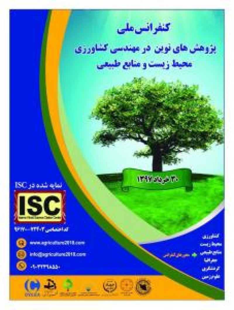 کنفرانس ملی پژوهش های نوین در مهندسی کشاورزی، محیط زیست و منابع طبیعی - 96