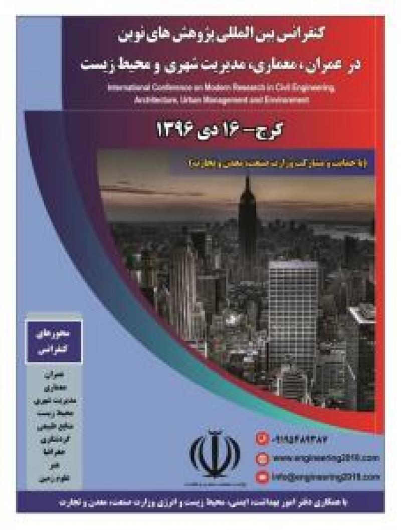 کنفرانس بین المللی پژوهش های نوین در عمران، معماری، مدیریت شهری و محیط زیست - 96